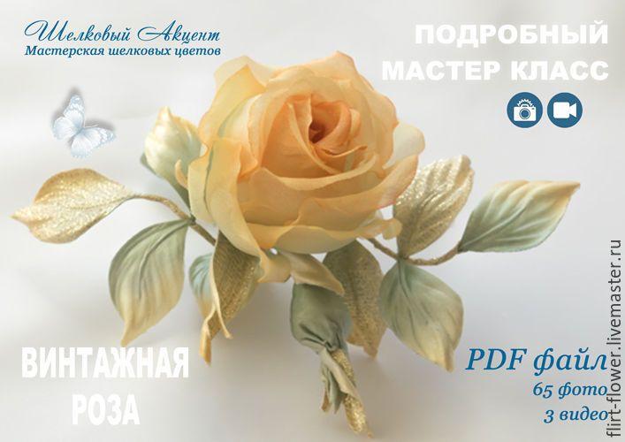 Купить Мастер класс Винтажная роза 3 Видео + 65 Фото с описанием в PDF