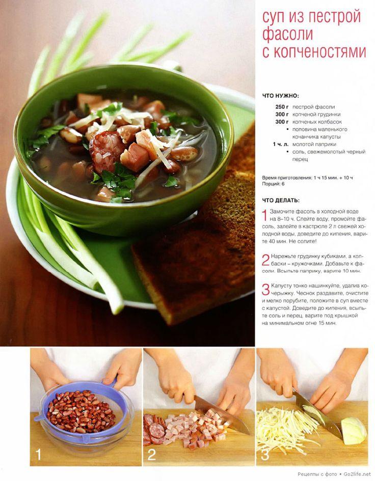 Суп с пестрой фасолью и копченостями