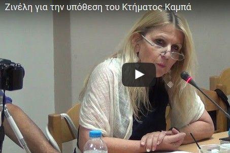 Παλλήνη Press | Ανθούσα-Γέρακας-Παλλήνη | Το πρώτο blog της πόλης !!!: Ζινέλη για την υπόθεση του Κτήματος Καμπά [ΒΙΝΤΕΟ]...