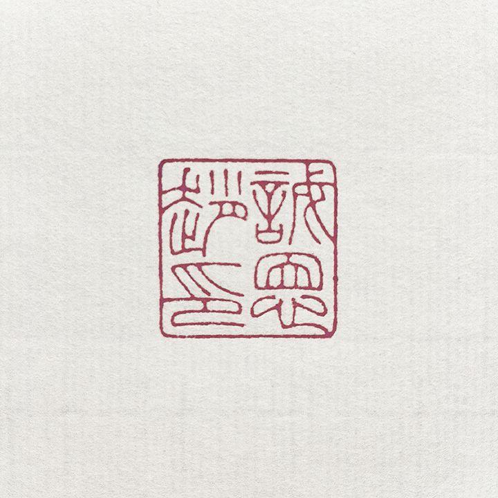 Korean Traditional Seal-Art 인감도장(印鑑圖章) - 조성은(趙誠恩) Jo Sung Eun's individual seal…