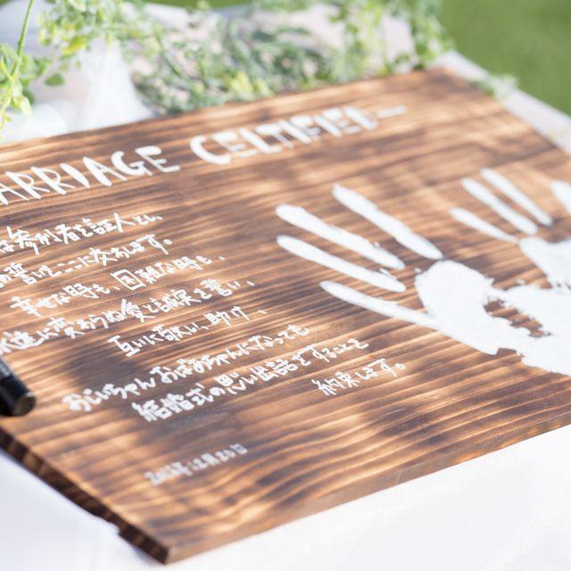 人前式などで使用する結婚証明書を木で作成致しました。文字は手書きをしておりますので、あたたかみを感じられます。サイズや文章、デザインはご相談くださいませ。
