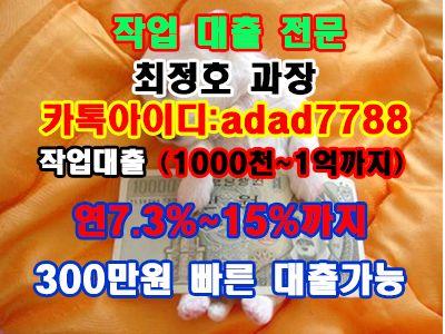"""〔작업대출〕 『카톡상담▶adad7788』 """"최정호 과장"""" 누구나 대출가능 선수수료X,통장,카드요구X #300빠른대출"""