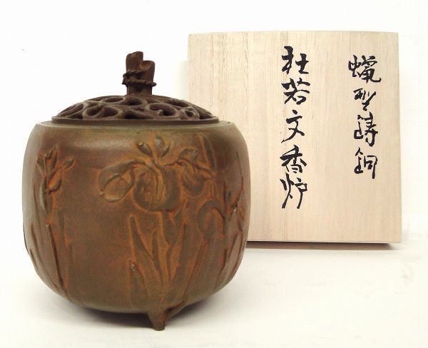 Japanese bronze Incense Burner by Natorigawa Masashi (b.1943) - 69,120 JPY