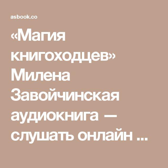 «Магия книгоходцев» Милена Завойчинская аудиокнига — слушать онлайн бесплатно   asbook.net