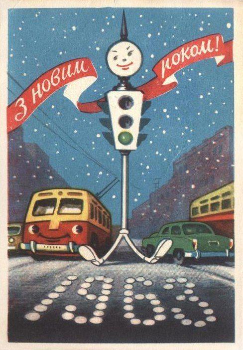 Traffic light on vintage Soviet postcards (1950s-1960s)