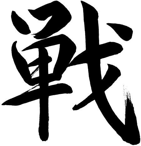 Image result for japanese symbol fight | Japanese symbol ...