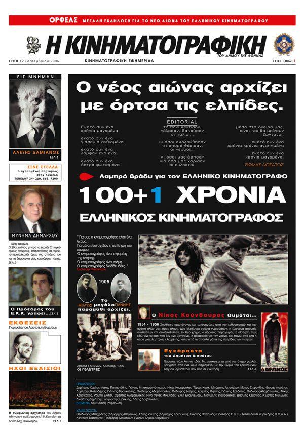 Newspaper / 100+1 years of Greek Cinema by Angelos Theodoropoulos, via Behance