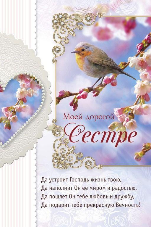 Христианские поздравительный открытки