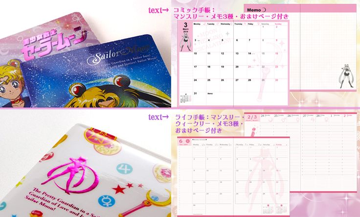 New pic of Sailor Moon stationary and journals. Shopping links here http://www.moonkitty.net/buy-sailor-moon-calendars-planners-schedules-books-diaries.php #SailorMoon