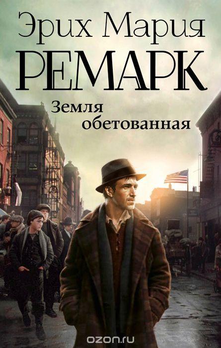 """Эрих Мария Ремарк, """"Земля обетованная"""" #ремарк #обложкакниги"""