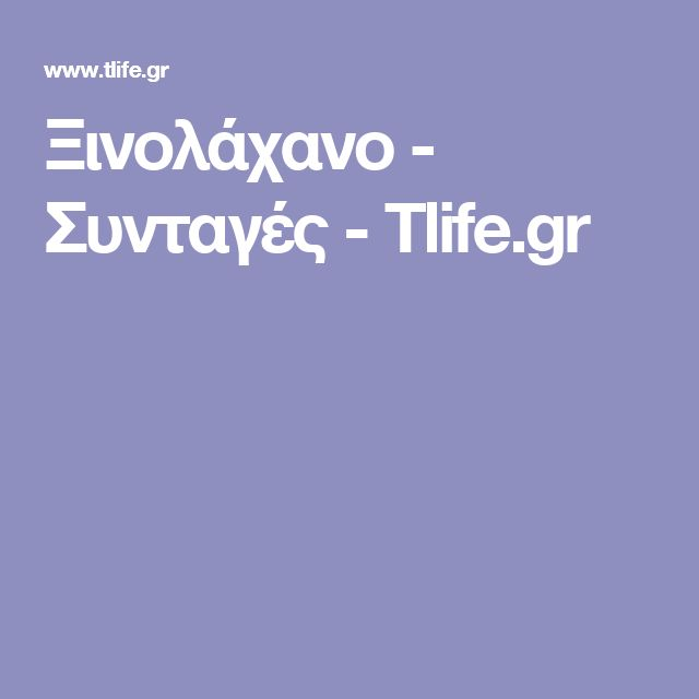 Ξινολάχανο - Συνταγές - Tlife.gr