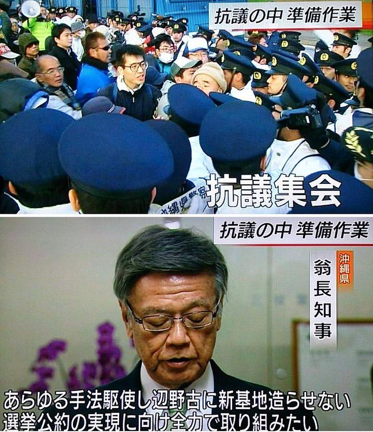 NHKニュースウォッチ9、沖縄辺野古についてやっと取り上げるも40分過ぎにわずか55秒間のみ。もちろん準備の「強行」という言葉はぜったいに使わない。