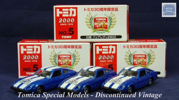 TOMICA 015C NISSAN FAIRLADY 280Z-T   1/61   30th ANNIVERSARY   3 MODELS