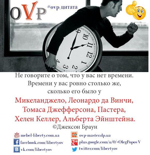 Не говорите о том, что у вас нет времени.... #ovp_цитаты https://www.facebook.com/libertyov