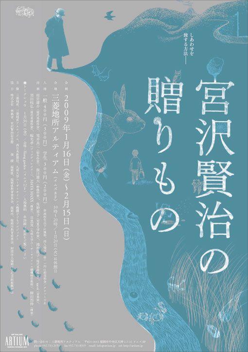 宮沢賢治の贈りもの: The gift from Kenji Miyazawa: exhibition poster: illustration by Yuko Sakata