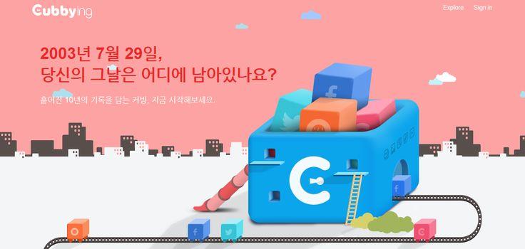 커빙 홈페이지 #cubbying / Your Lifetime Gallery ::: www.cubbying.com