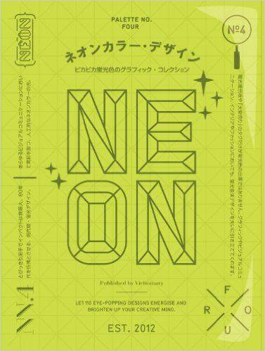 Amazon.co.jp: ネオンカラー・デザイン ピカピカ蛍光色のグラフィック・コレクション (PALETTE): ヴィクショナリー: 本