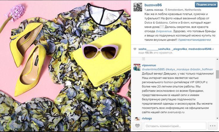 Очаровательная телеведущая, актриса и дизайнер Ольга Бузова выбрала для себя на vipavenue.ru яркие весенние аксессуары от Dolce & Gabbana, Celine и Linda Farrow!
