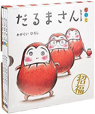 だるまさんシリーズ「が・の・と」(3点セット) | かがくいひろし |本 | 通販 | Amazon