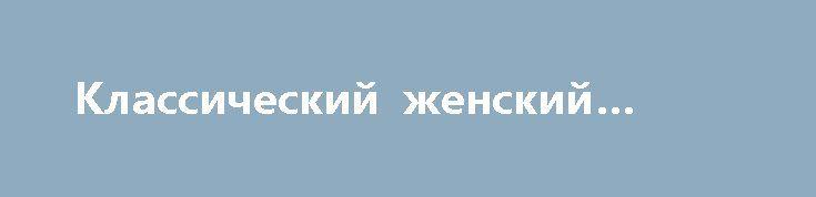 Классический женский костюм http://brandar.net/ru/a/ad/klassicheskii-zhenskii-kostium/  Классический деловой костюм из полушерстяной ткани. Пиджачок приталенный. Юбка прямая, ниже колен, сзади со шлицей. В подарок один из пяти шелковых шарфиков на выбор.