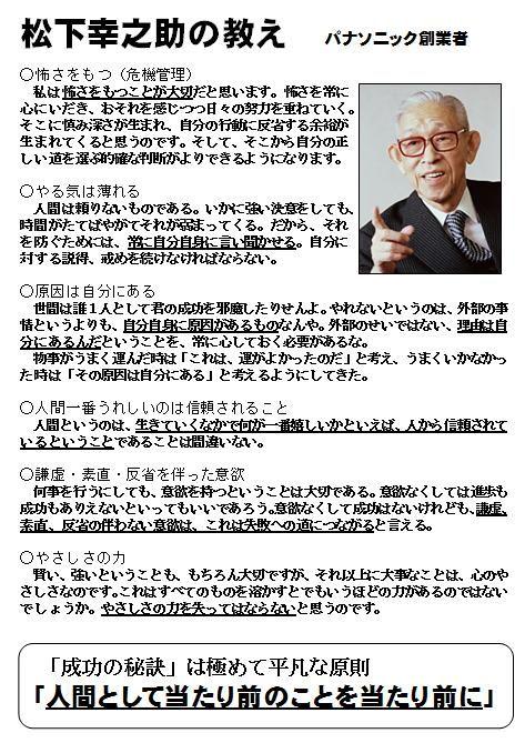 images of 松下幸之助 | Yahoo!ブックマークに登録