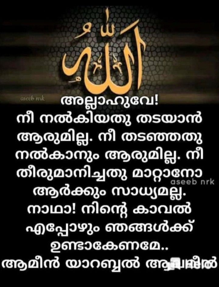 Pin By Anjam Bai On Islam In 2020 Allah Quotes Quotes Islam