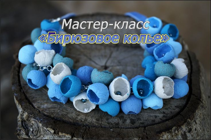 """Мастер-класс по полым бусинам """"Бирюзовое колье"""" Great tutorial for hollow, open ended shaped beads. All steps are clearly shown so you won't need to know Russian to follow along."""