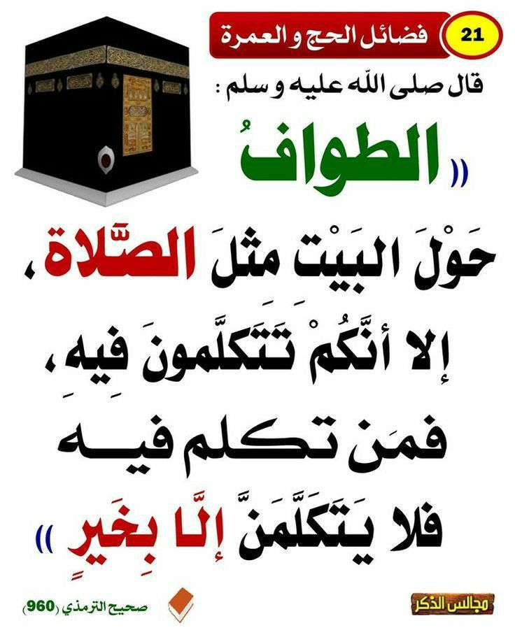 Pin By Semsem Batat On حديث نبوى Arabic Calligraphy Calligraphy