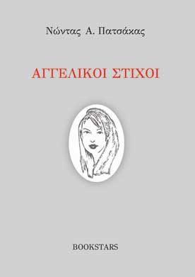 Bookstars :: Αγγελικοί στίχοι
