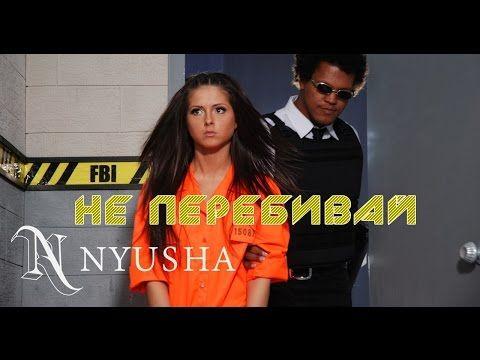 NYUSHA/Нюша