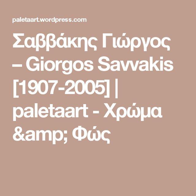 Σαββάκης Γιώργος – Giorgos Savvakis [1907-2005] | paletaart - Χρώμα & Φώς
