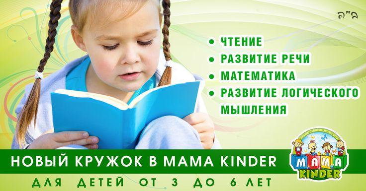 В детском саду-яслях в Маале-Адумим Mama Kinder открывается новый развивающий кружок для детей от 3 до 6 лет. Уроки в кружке будут проходить в двух направлениях: 1) чтение и развитие речи; 2) развитие логического мышления и математика. Записывайтесь в детский сад-ясли в Маале-Адумим по ссылке: http://mamakinder.co.il/lp2.html