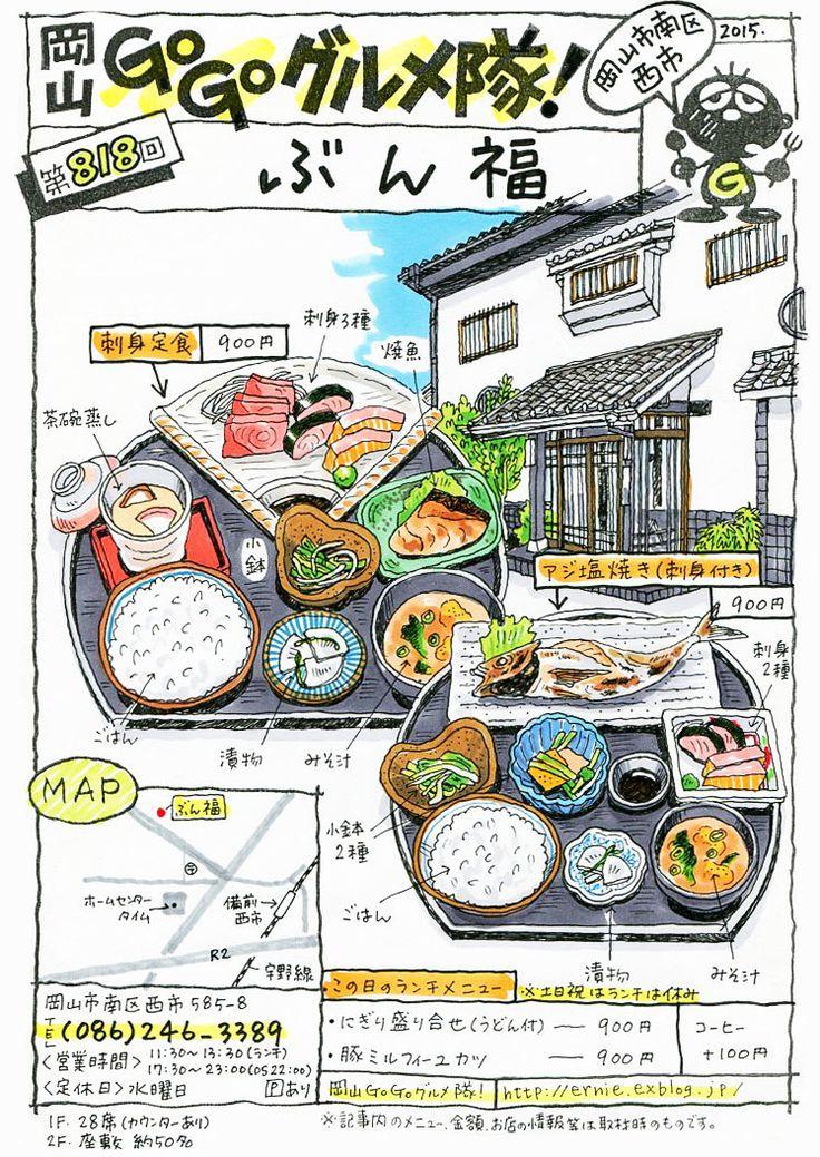 岡山・Go Go グルメ隊!!の画像|エキサイトブログ (blog)