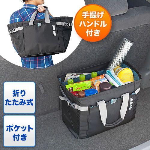 車内の荷物をしっかり収納できるトランク収納ボックス。手提げハンドル付きで持ち運びに便利。折りたたんでコンパクトに収納可能。ファスナー付き