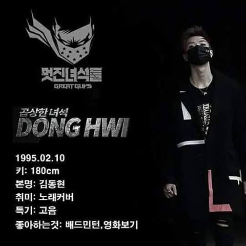 Profile of #Donghwi Dong Hwi : •Date of Birth : February 10 , 1995 •Size : 180 cm •Real name : Kim Donghyeon •Hobbies : Make cover •Specialty : Falsetto •What he likes : Badminton, watching movies Cr : @dna_ent_official  #GreatGuys #kpop #kpopnews #debut  ALL CAPTION CREDIT TO @great_guys__news