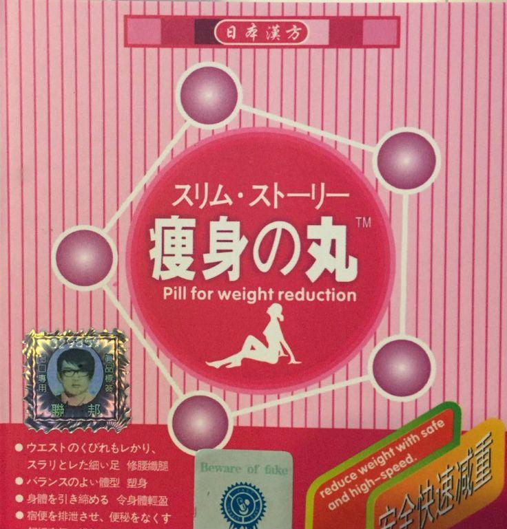 Japan Hokkaido slimming pills