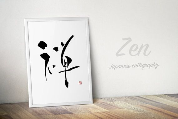 Etsy で見つけた素敵な商品はここからチェック: https://www.etsy.com/jp/listing/493382011/zen-japanese-calligraphy-in-modern-style
