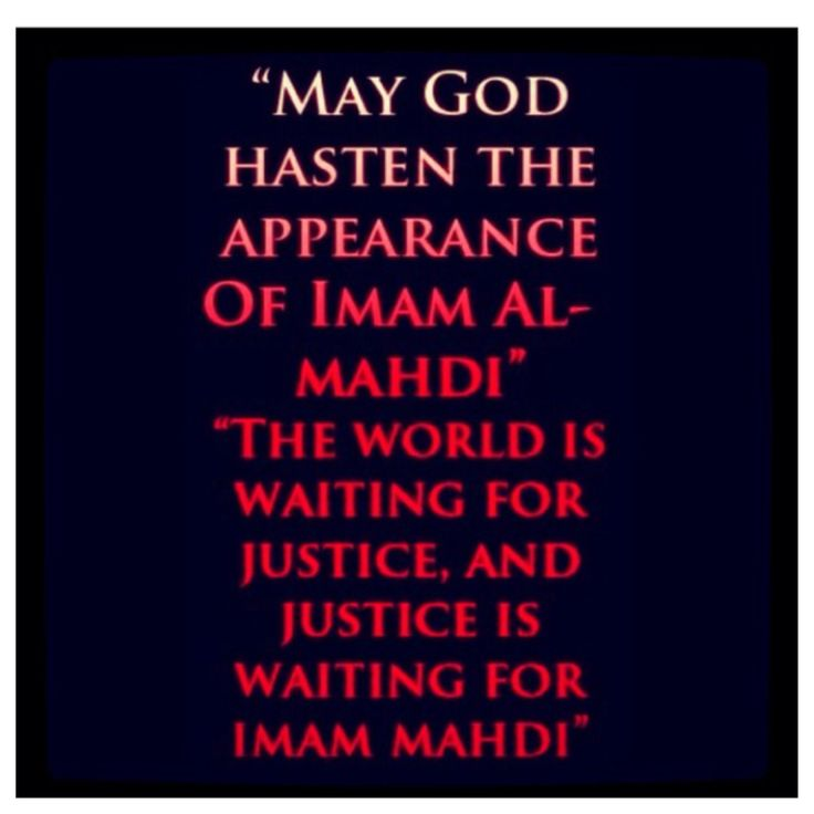 Imam Mahdi Quotes