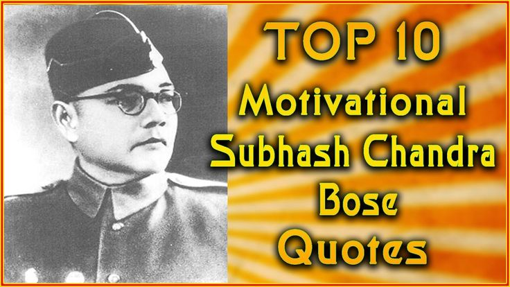 Top 10 Subhash Chandra Bose | Inspirational Quotes