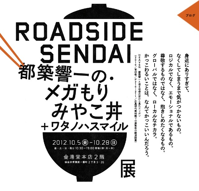 http://sendaicf.jp/machinaka2012/tsuzuki/