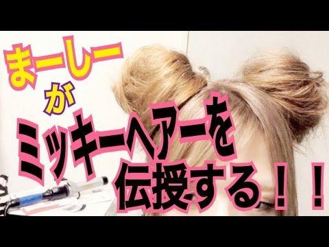 ミッキーヘアを作ってみた!初心者用にもわかりやすく! - YouTube