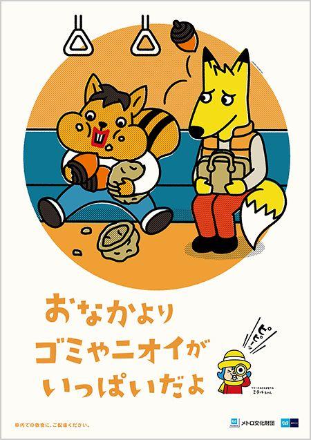 Manners - Metro Tokyo - 2014年11月