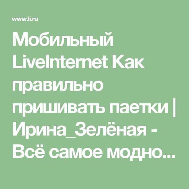 Мобильный LiveInternet Как правильно пришивать паетки | Ирина_Зелёная - Всё самое модное, интересное и вкусное вы найдёте у perchica |
