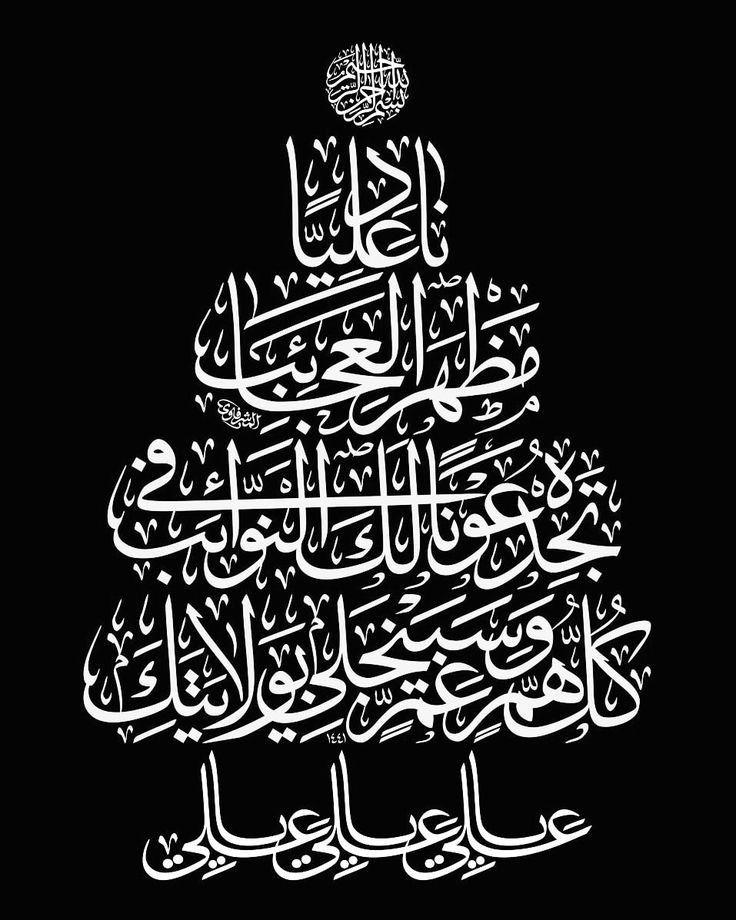 Pin By Fakharnaqvi111 On Karbala Pics Calligraphy Words Of Wisdom Shia Islam