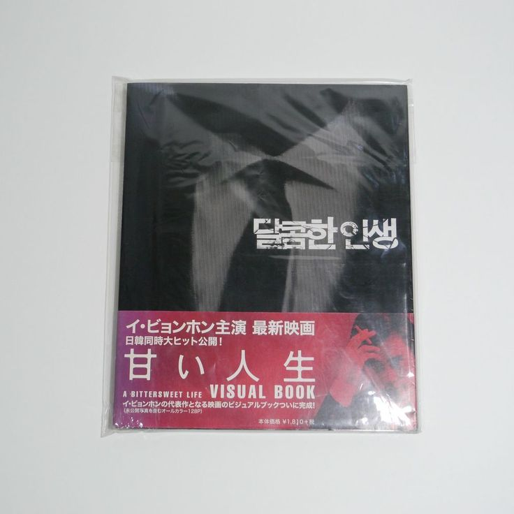 A Bittersweet Life Official Visual Book [Japan Edition]Byung-hun Lee Photographs
