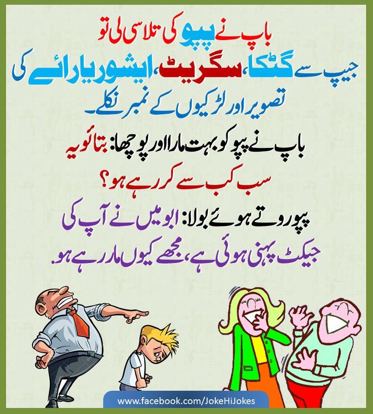 Funny urdu shows