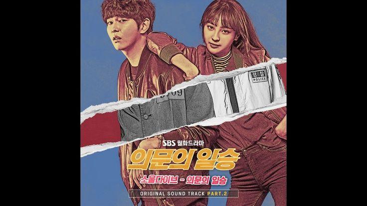 Soul Dive (소울다이브) - 의문의 일승 (Doubtful Victory OST Part 2) 의문의 일승 OST Part 2