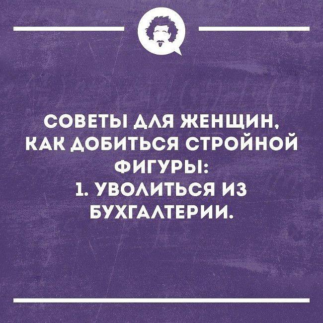Sovety Dlya Zhenshin Kak Dobitsya Strojnoj Figury 1 Uvolitsya Iz Buhgalterii Dieta Pohudenie Figura Diety Yumor Prikoly Pohudenie Sovety Dieta