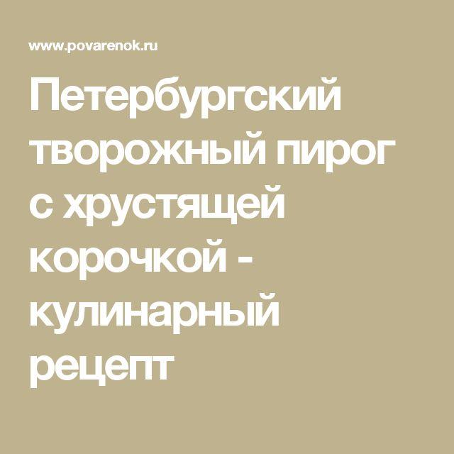 Петербургский творожный пирог с хрустящей корочкой - кулинарный рецепт