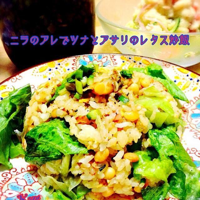 ニラのあれを使って、ココナッツオイルいりの冷蔵ストックご飯で炒飯を作ってみました アキちゃん、ニラのあれ、美味しい 皆さんがニラを継ぎ足して使っているのが分かります 色々楽しめる調味料レシピ、ありがとうございます - 86件のもぐもぐ - akiさんの料理 やっぱりあれでしょう!!ニラのあれ!!で、ツナとアサリのレタス炒飯を作ってみました。 by かず